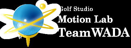 Motion Lab Team WADA | ティーチングプロによるゴルフレッスン